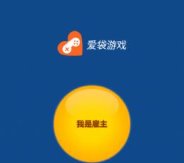 爱袋游戏app下载_爱袋游戏app下载官网V1.0下载
