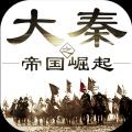 大秦之帝国崛起安卓版
