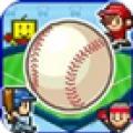 棒球部物语 V1.0 破解版