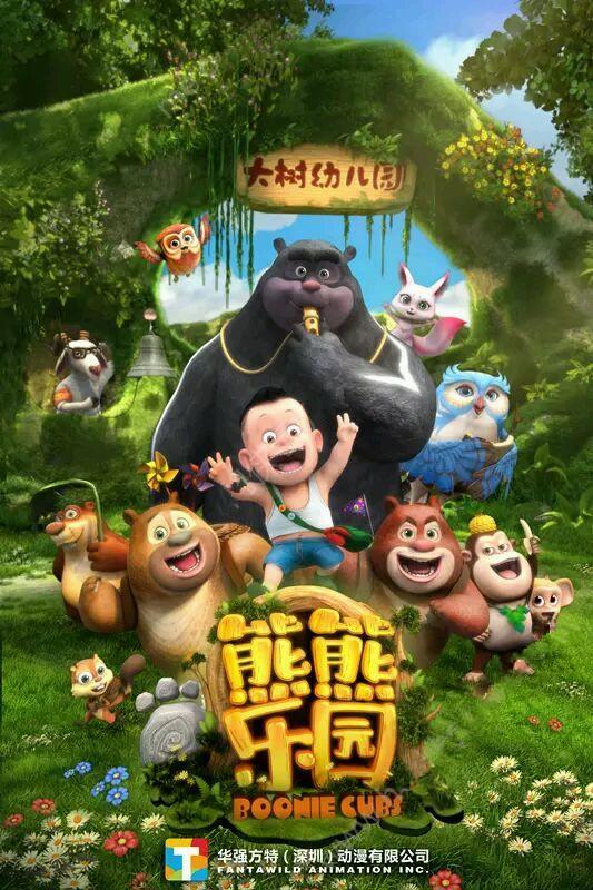 熊出没之熊熊乐园手机游戏官网安卓版是一款根据同名动画改编而来的角色扮演游戏,游戏画面Q萌有趣,在游戏中你可以看到小时候的光头强,还有可爱的熊大熊二,熊大熊二也变得更加可爱了,独特的画风的场景,可爱的熊大熊二出没,儿童时期的熊大熊二给你全新的视觉效果,更有憨态可掬的光头强。