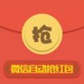 微信自动抢红包神器 V2.43 iOS版