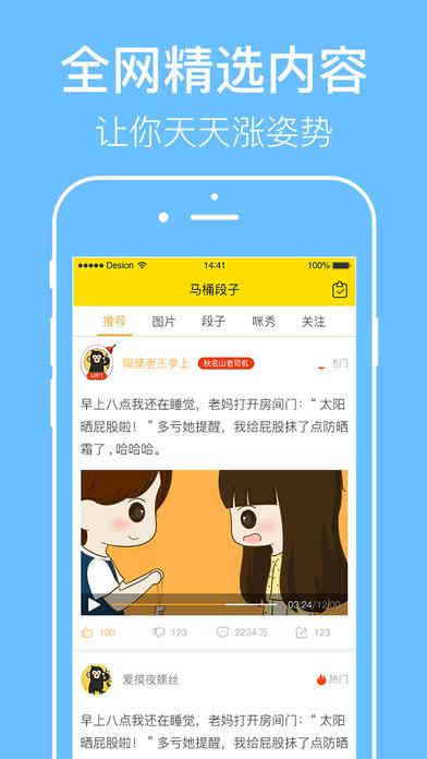 马桶段子V2.5.0 iPhone版