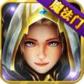 魔法门重生九游版 V2.6.1 九游版