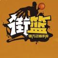 街篮手游作弊器 V1.4.2 安卓版