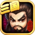 三国枭雄 V16.7.7 破解版