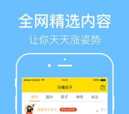 马桶段子iPhone版下载_马桶段子手机APPV2.5.0iPhone版下载