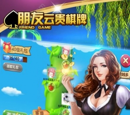 朋友云贵棋牌 V1.0 苹果版