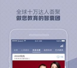 考拉优教 V1.2.4 iPhone版