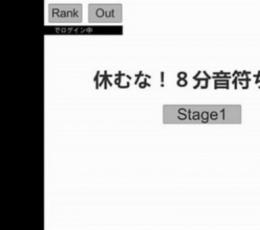 八分音符酱游戏 V1.0.9 MAC版