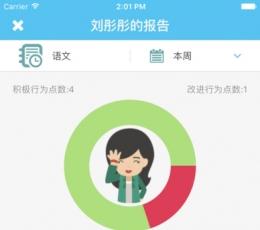 校朋老师端 V1.5.1 iPhone版
