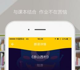 爬梯朗读 V1.2.0 iPhone版