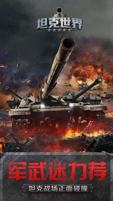 坦克世界2017V1.0.0 苹果版