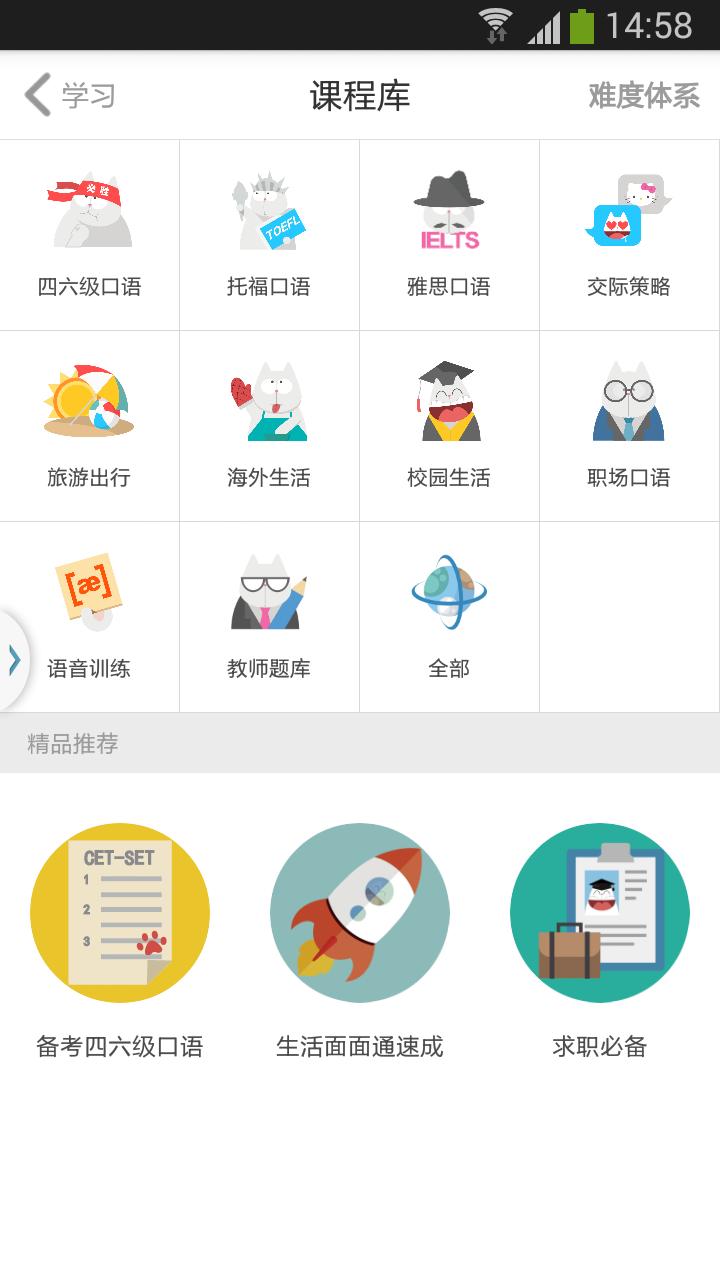 一款专注为6-15岁中国学生提升口语而量身打造的真人一对一教辅平台。通过这款软件,所有6-15岁的中国学生都能找到一位适合自己的口语老师