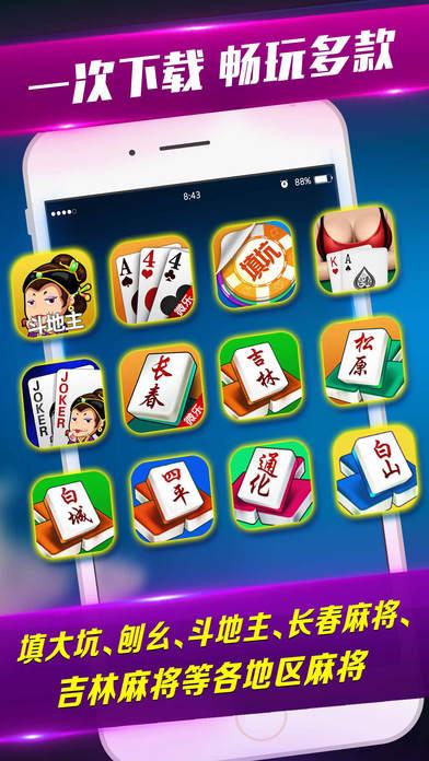 微乐长春麻将V3.2.2 苹果版