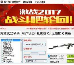 CF刷枪软件2017_2017CF刷枪软件稳定版V4.4最新免费版下载