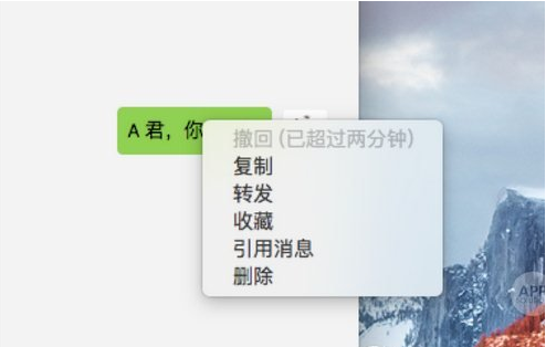 腾讯微信mac版V2.2.0 官方版