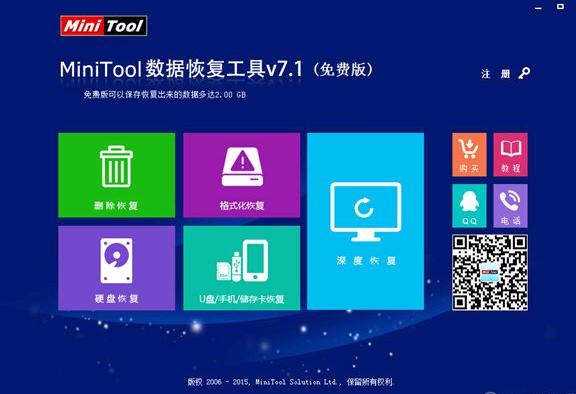 MiniTool数据恢复工具V7.1 官方免费版