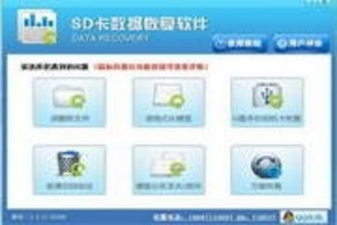 SD卡数据恢复软件免费版