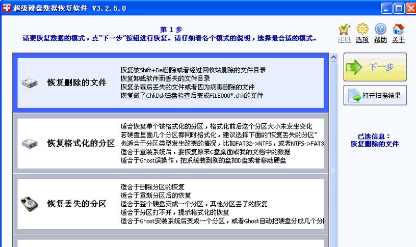 超级硬盘数据恢复软件电脑版