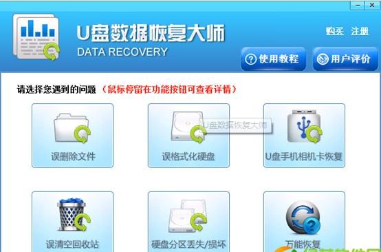 U盘数据恢复大师V4.1.29 绿色免费版