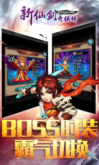 新仙剑奇侠传新仙剑奇侠传3.2.0最新版官方游戏下载 安卓版