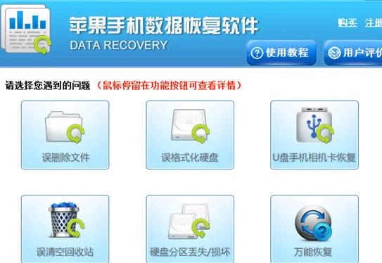 苹果软件数据恢复苹果免费版大图预览_手机手小米手机失灵键返回不想修图片