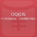 电脑qq抢红包神器 V1.0 最新版