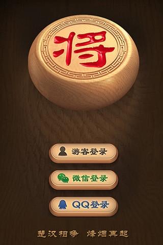 天天象棋V4.0.2.5 官方版