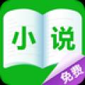 免费小说城V2.5.8.7 安卓版