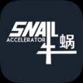 蜗牛手游加速器 V82.0 安卓版