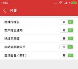 手动抢红包避雷器安卓版下载_手动抢红包避雷器手机APPV2.4安卓版下载