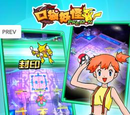 神奇宝贝VS官网下载,神奇宝贝VS游戏官网正式版V1.0
