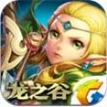 龙之谷V1.11.0 iPad版