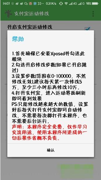 支付宝运动修改器V1.0 安卓版