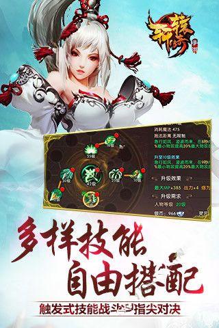 轩辕传奇手游V0.5.24.1 安卓版