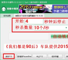 QQ飞车秒杀辅助下载_猴哥QQ飞车秒杀道具辅助最新免费版V15.10.30最新免费版下载