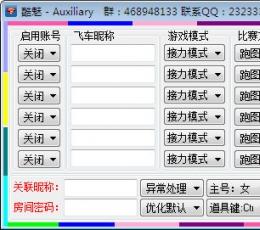 QQ飞车刷级辅助至尊版下载_QQ飞车酷魅辅助最新版V13.0至尊版下载