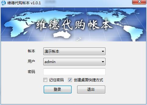 维德代购记帐软件V2.0.3.2 官方版
