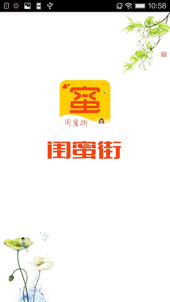 闺蜜街V2.1.8 安卓版