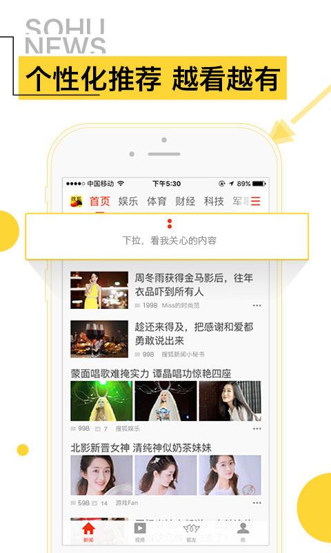 搜狐新闻V5.8.7 安卓版