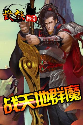 武侠传奇手游V1.6 苹果版