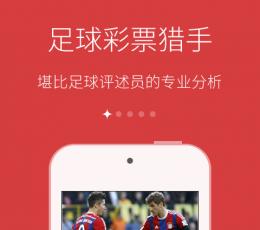 足球彩票猎手下载_足球彩票猎手手机版下载_足球彩票猎手安卓版下载