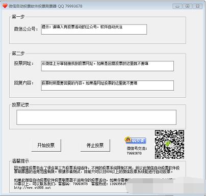 微信自动投票软件投票刷票器V3.0 最新免费版