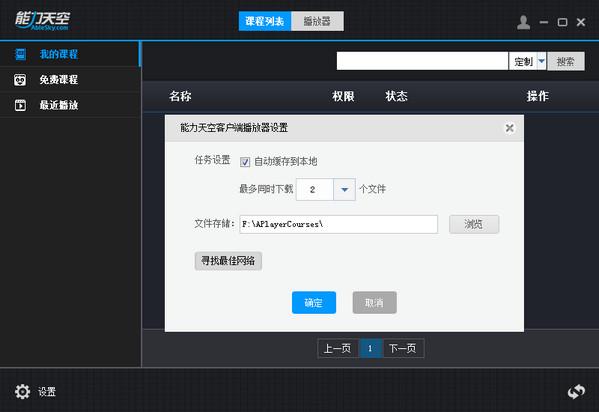 能力天空播放器V2.0.0.1 官方版