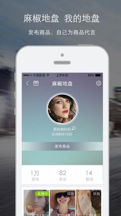 麻娇直播V1.0 iPhone版