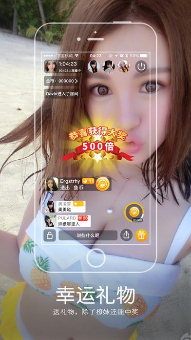 妹姬直播V1.0.0 iPhone版