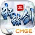 轩辕剑3手游版 V1.1.0 全民助手版