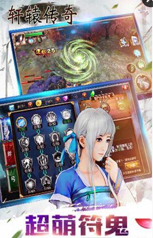 轩辕传奇V1.0 安卓版