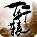 轩辕传奇 V1.0 安卓版