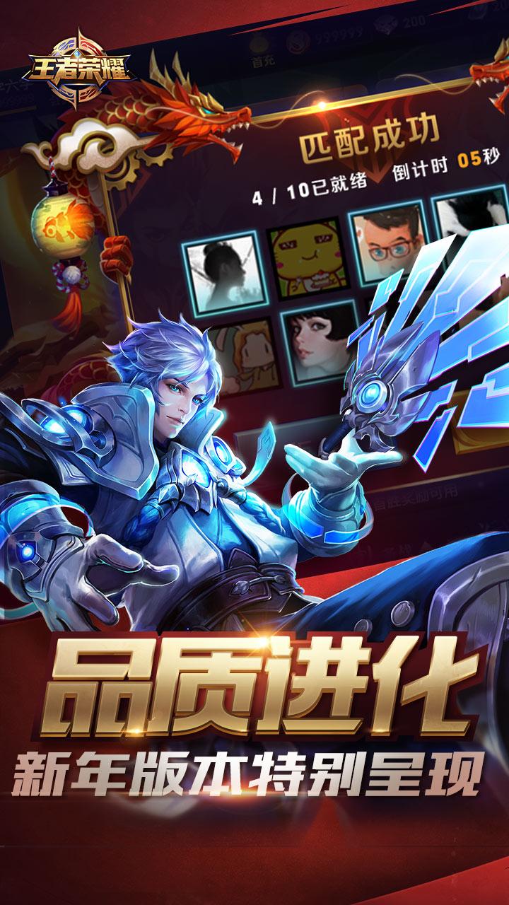王者荣耀V1.54.1.10 无限金币版